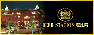 BEER STATION 恵比寿